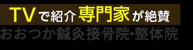 「おおつか鍼灸接骨院・整体院」若林区NO.1 専門家が絶賛 ロゴ